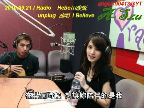 2010.09.21 I Radio  - Hebe 田馥甄 unplugged演唱 I Believe(范逸臣)