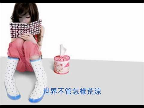 張惠妹-我最親愛的