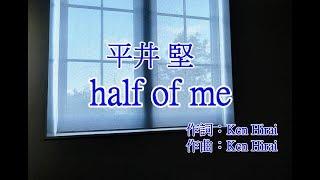 平井 堅 - half of me  カラオケ 風景写真