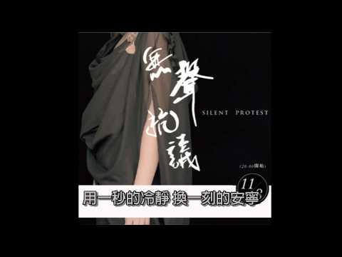 黃美珍-【無聲抗議】  自製歌詞字幕