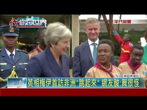 """英相梅伊首訪非洲""""跳起來"""" 網友酸:舞很怪"""