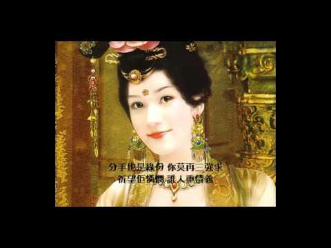 張德蘭 - 相識也是緣份 (Lyrics)
