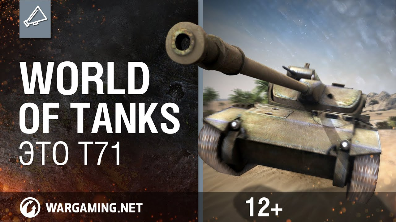 World of Tanks. Это T71