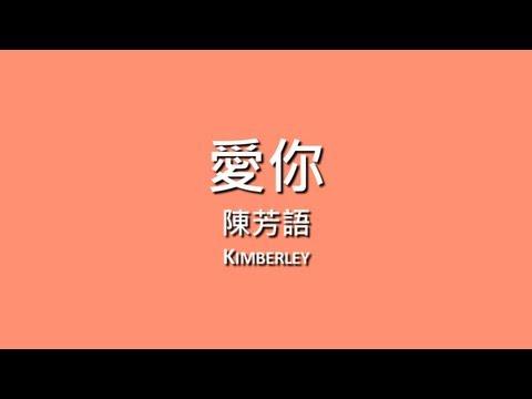 陳芳語 Kimberley / 愛你【歌詞】
