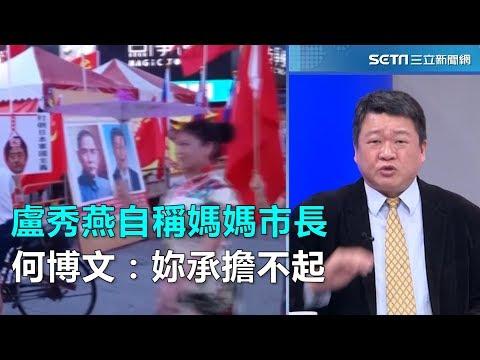 盧秀燕自稱媽媽市長 何博文:妳承擔不起 三立新聞網SETN.com