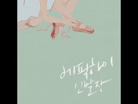 [繁中字幕] Epik High (에픽하이) - 潦草結局 (헤픈엔딩 / Happen Ending) (feat. 趙元善 of Roller Coaster)