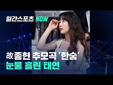 골든디스크 故 종현 추모곡 '한숨', 눈물 흘린 이하이와 태연