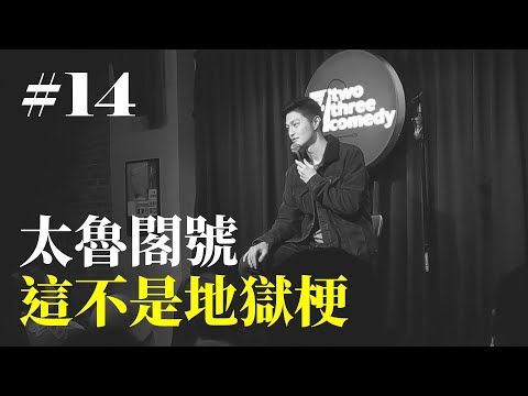Stand Up|在演出的路上 Ep.14|太魯閣號事故