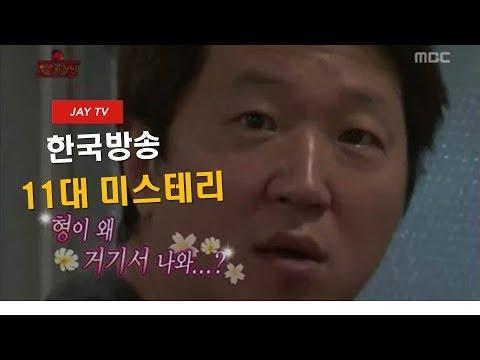 몰카같은 한국 방송 11대 불가사의 #Jay TV
