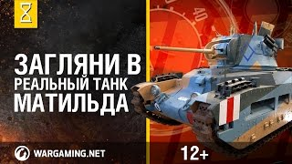 """Загляни в реальный танк Matilda. Часть 4. """"В командирской рубке"""""""