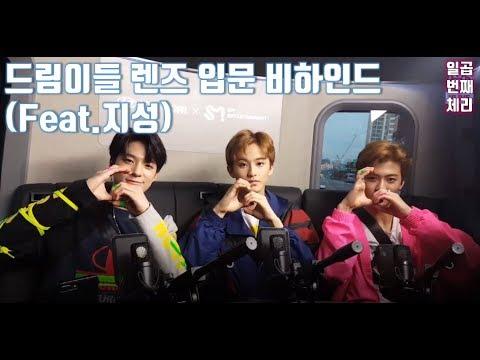 [NCT/제노/마크/재민] 드림이들 렌즈 입문 비하인드 (Feat.지성)