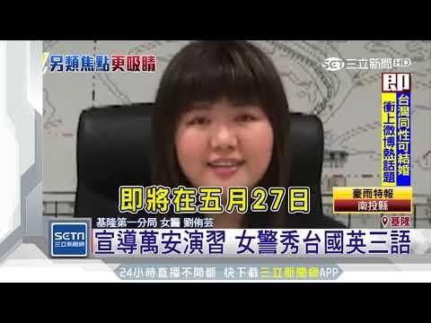 女警宣導萬安演習「破台語」笑倒網友|三立新聞台