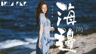 尚芸菲 - 海邊 (抖音熱門女聲)【歌詞字幕 / 完整高清音質】♫「任時過境遷,我們不變...」Shang Yunfei - Seaside