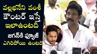 MLA Vallabhaneni Vamsi Strong Counter to YS Jagan..