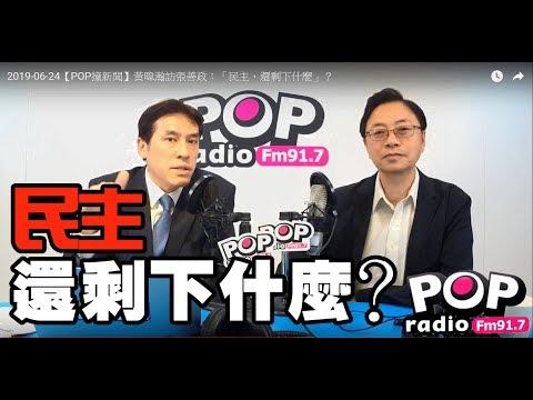 2019-06-24【POP撞新聞】黃暐瀚訪張善政:「民主,還剩下什麼」?