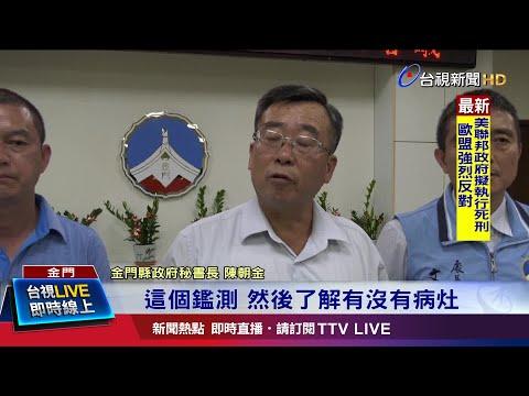 """""""牛結節疹""""金門爆首例 疑從中國蚊蠅傳來"""