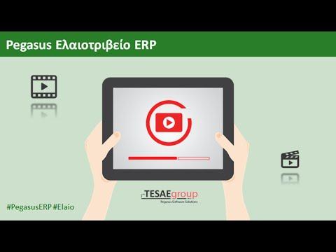 Παράδοση  Ελαιολάδου Ανά Οξύτητα - Pegasus Eaio ERP Start Up