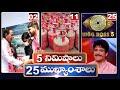 5 Minutes 25 Headlines | Morning News Highlights | 02-08-2021 | hmtv Telugu