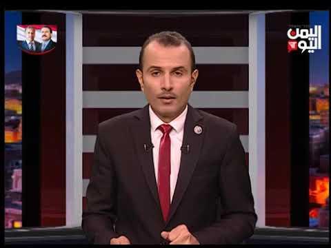 قناة اليمن اليوم - عن قرب 02-12-2019