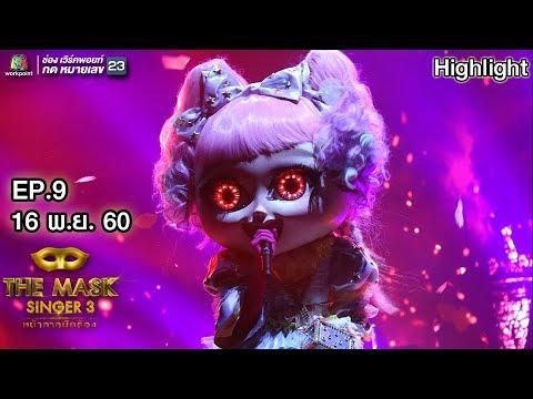 ฉันจะรอเธอ - หน้ากากตุ๊กตา | The Mask Singer 3