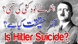 Is Hitler Suicide - Documentry of Hitler's Death in Urdu\Hindi || Sachai TV