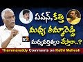 Tammareddy comments on Kathi Mahesh and Pawan Kalyan's fans