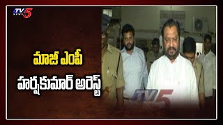 Ex-MP Harsha Kumar Arrested!..