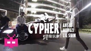 🍳 顶级玩家 CYPHER : 李尔新 , AnsrJ & 孟子wa 🍳 Chengdu Rap Chinese Hip Hop