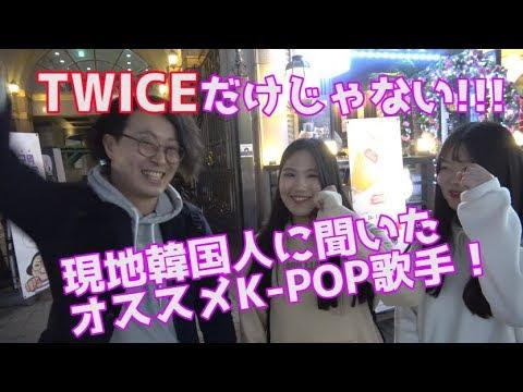 TWICE だけじゃない!! 現地韓国人にオススメK-POP歌手を聞いてみた!현지 한국인이 추천하는 K-POP 가수는 누구??