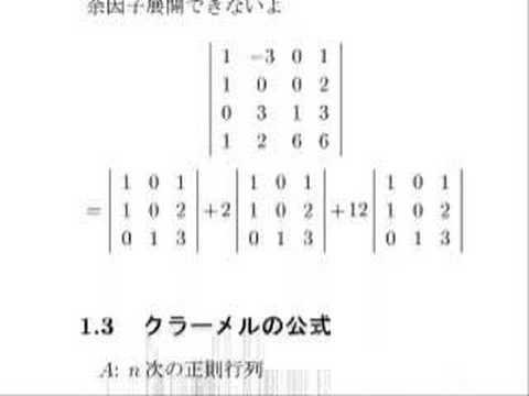 行列式が倒せない(ワン ... : 正負の数 計算問題 : すべての講義