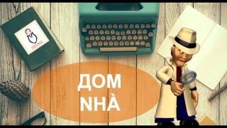 [Học tiếng Nga] Từ vựng chủ đề 4: Nhà - Дом | Việt Nga