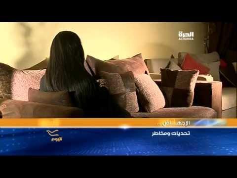 شاهد.. تزايد معدلات عمليات الإجهاض السري في مصر