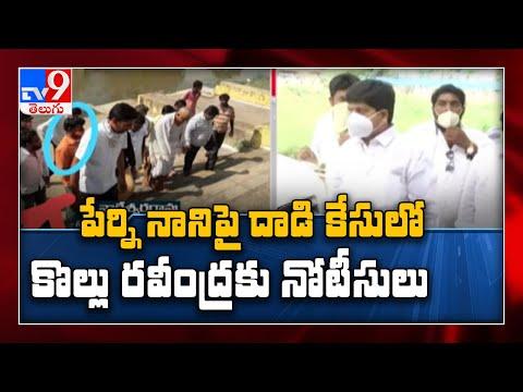 Murder attempt case: Police serve notice on former TDP minister Kollu Ravindra