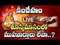 Live - Shunya Masam Importance    What To Do In Shunya Masam..?    Bharat Today