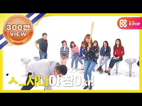 (Weekly Idol EP.327) TWICE WILD&EDGE ENDING POSE CHAMPIONSHIP 2 [와일드엣지 엔딩포즈 대회 2]