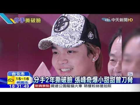 20160108中天新聞 大翻案!張峰奇公布對話 小甜甜曾拿刀逼愛