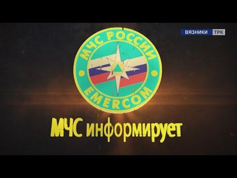 """""""МЧС информирует"""" 07.10.2020г."""
