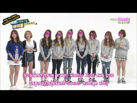 [Thai Sub] 150527 Weekly Idol Ep.200 - AOA, Secret, Sistar, N.Flying, Sonamoo, MonStaX พาท1