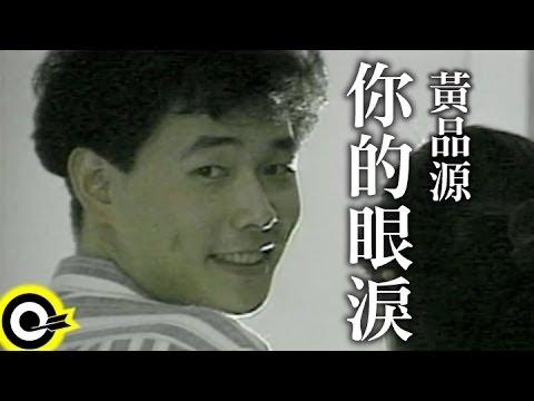 黃品源 Huang Pin Yuan【你的眼淚 Your tears】Official Music Video