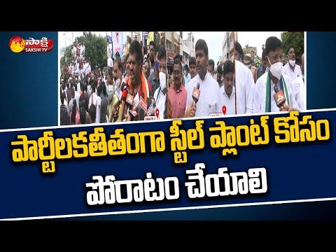 Minister Avanthi Srinivas protest against Vizag Steel Plant privatization