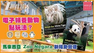 電子領養動物點玩法? 馬來西亞 Zoo Negara 新招助營運