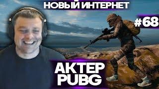 Актер в PUBG #68 | ПОДКЛЮЧИЛ НОВЫЙ ИНТЕРНЕТ!