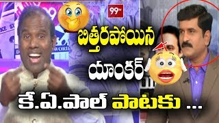 KA Paul Sings a Song on AP Poliitcs - Anchor Shocked..