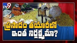 Unhygienic Pulihara preparation at Indrakeeladri shocks de..