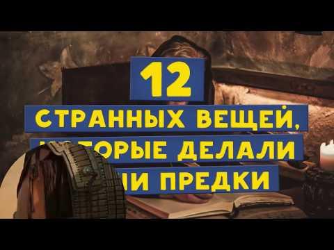 12 Странных Вещей из Прошлого
