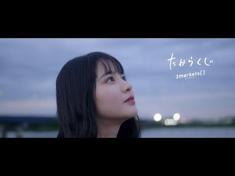 3markets[ ] 「たからくじ」MV