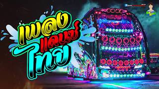 เพลงไทยแดนซ์ (ลูกทุ่ง) มันส์ๆ โจ๊ะๆ 2019-2020 ใหม่มาแรง Vol 1│NaeRemix
