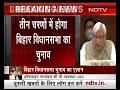 Bihar Election 2020: निर्वाचन आयोग का ऐलान- बिहार में 3 चरणों में विधानसभा चुनाव - 05:33 min - News - Video