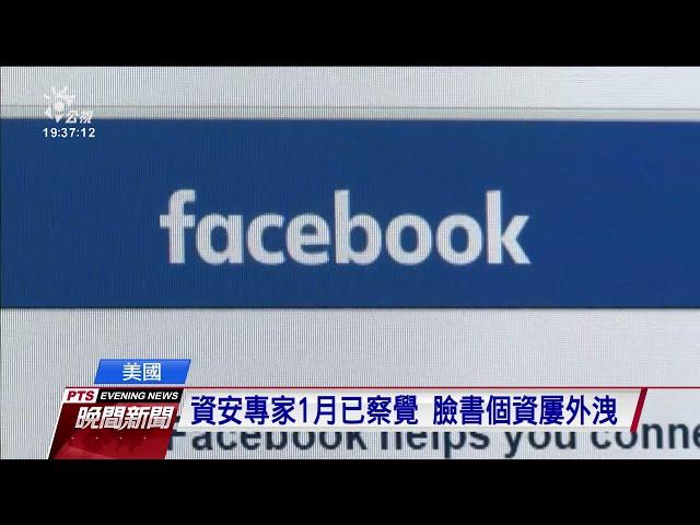 臉書又傳5億個資外洩 臉書回應:為2019年舊資料