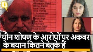 Sexual Harassment के आरोपों पर MJ Akbar के ये बयान कितने बेतुके लगते हैं | Quint Hindi